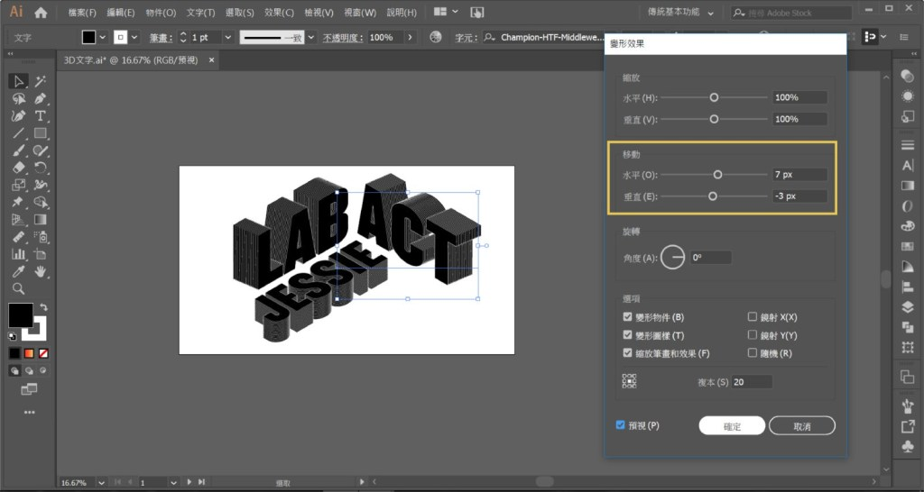 illustrator 3D 變形