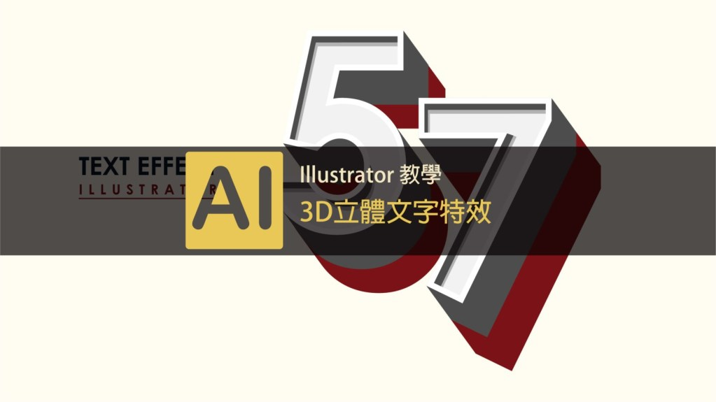 illustrator 3D立體文字