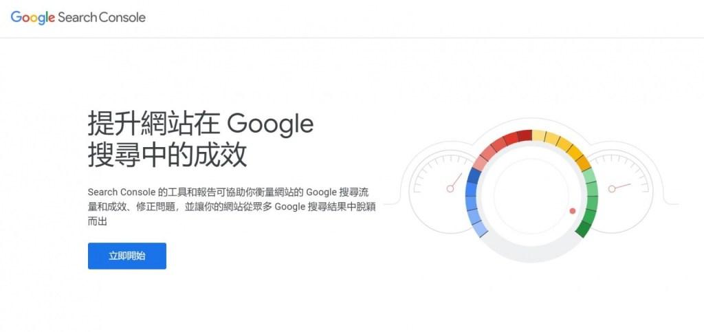 安裝 Google Search Console
