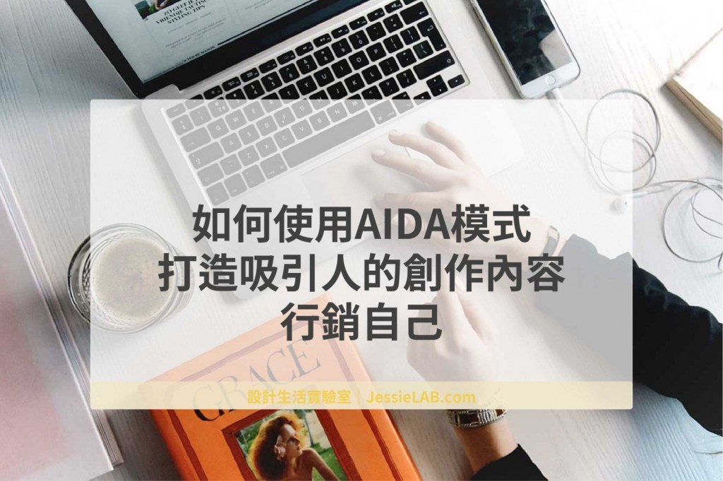 AIDA模式行銷自己