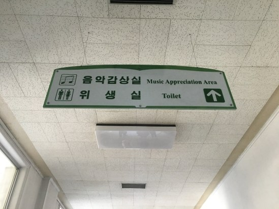 Sign for the 'Music Appreciation Area'
