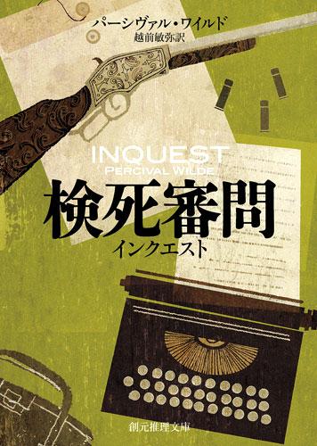 Inquest1b_4