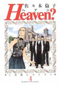 heaven41