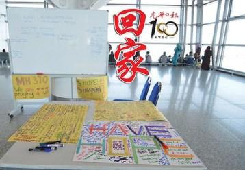 Guang Hua Newspaper prints: Come home.