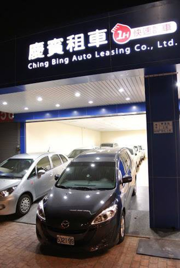 Facebook 慶賓租車 taiwan airport car rental