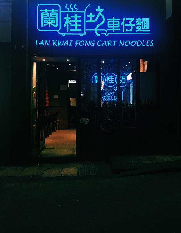 Lan Kwai Fong, Hong Kong.
