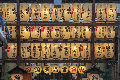 Lanterns hang at Nishiki Market Hall in Kyoto, Japan