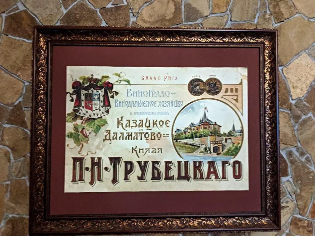 winery of Prince Trubetskoy