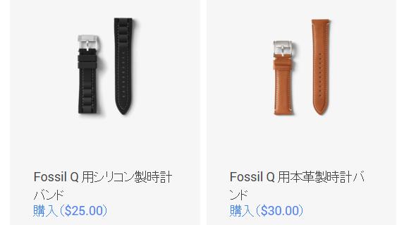 Fossil Q 用シリコン製時計