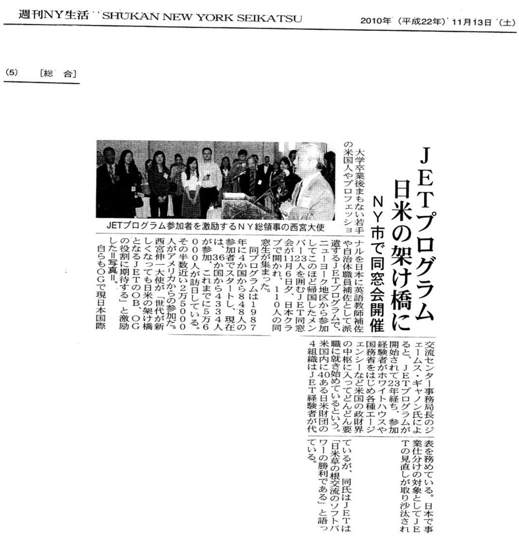 JET ROI: Shukan NY Seikatsu article on JETAANY Welcome