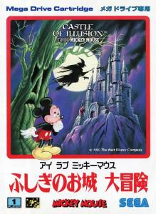 castle of illusion_front