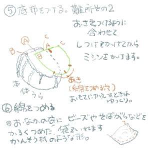 手作りもちマス作り方図4