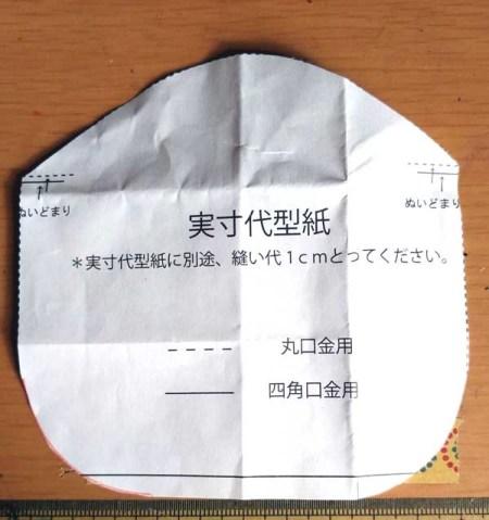 がま口の型紙基本形