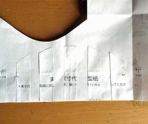 ダンテがま口型紙3