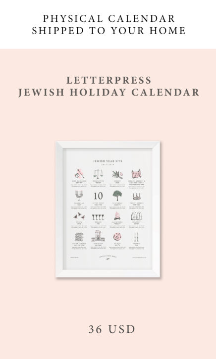 Jewish Food Hero Calendar 5778 Sales Page Graphic - letterpress
