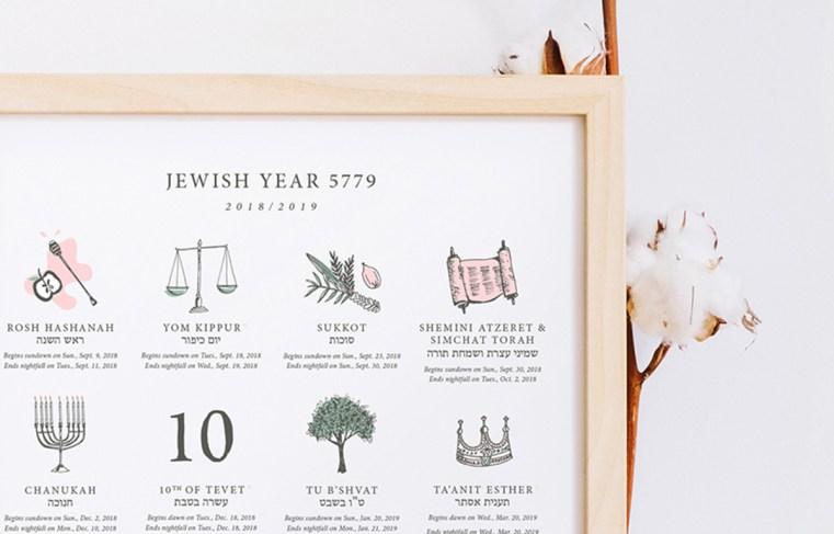 Jewish Food Hero Calendar 5778 5