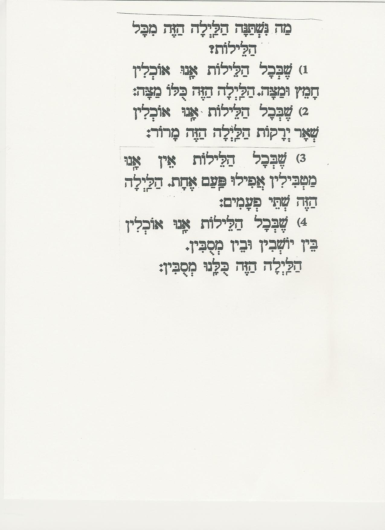 Four Questions In Hebrew