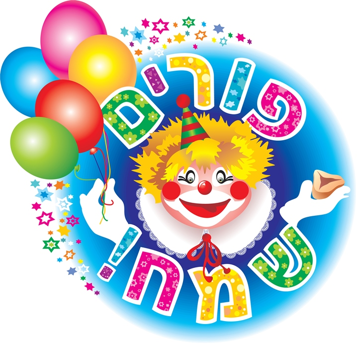 purim-sameach-taanit-esther-and-the-message-of-purim-beit-hillel