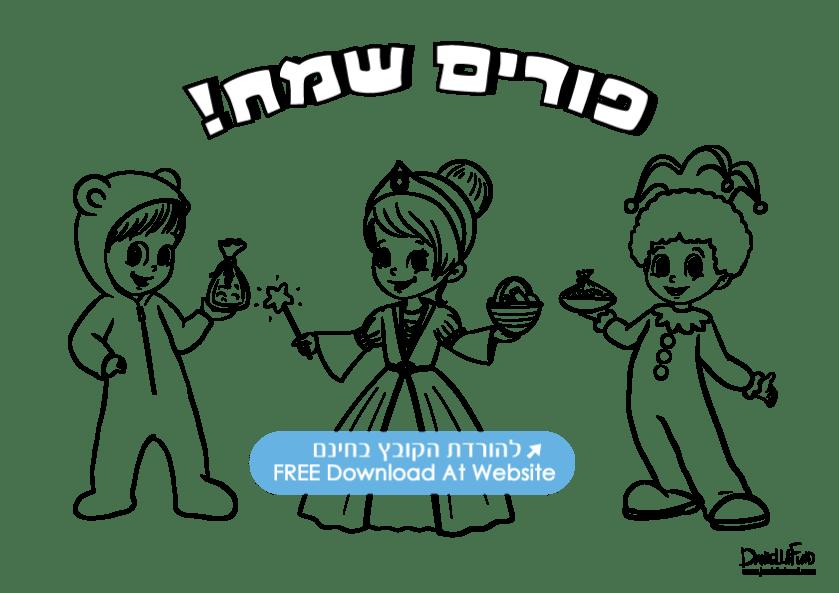 happy purim coloring page b&w  דף צביעה לפורים  jvisual