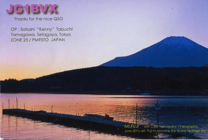 2013年中期「富士山」世界遺産登録記念
