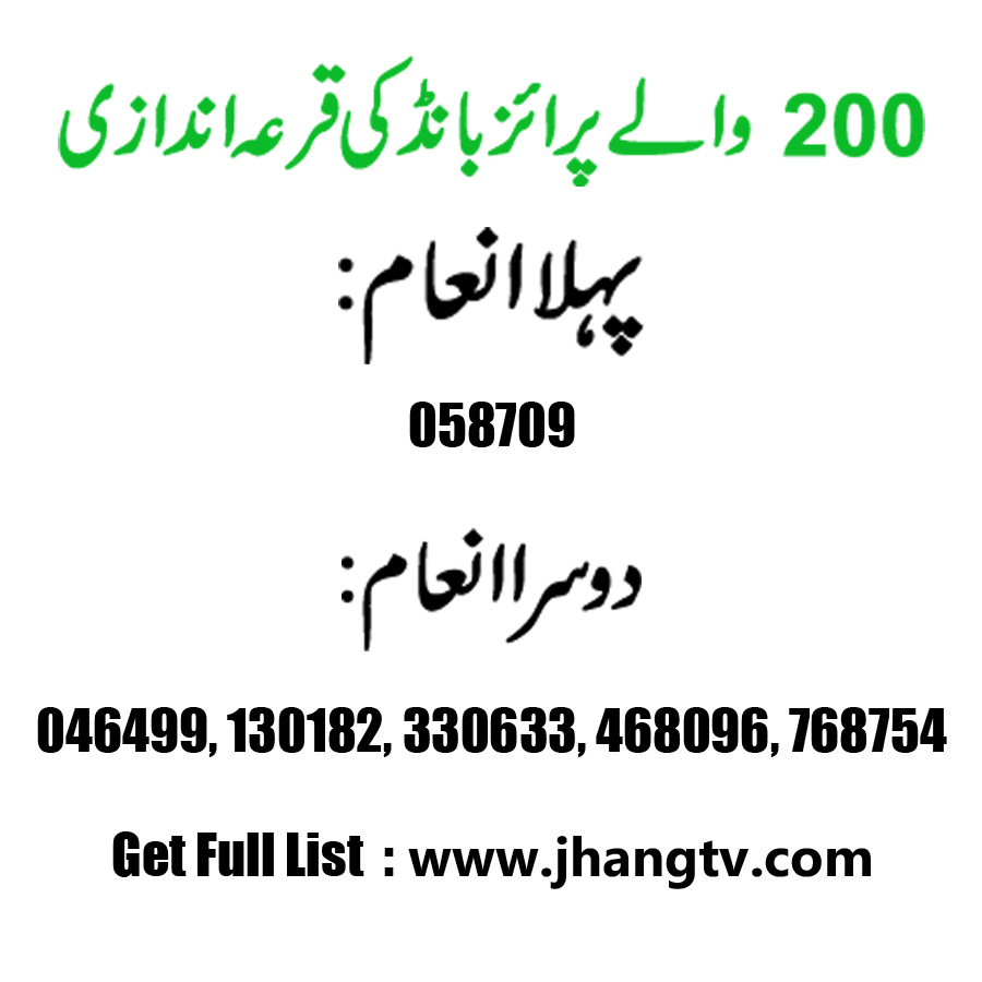 Prize Bond Rs 200 Dated 16th December 2013 Held in Lahore