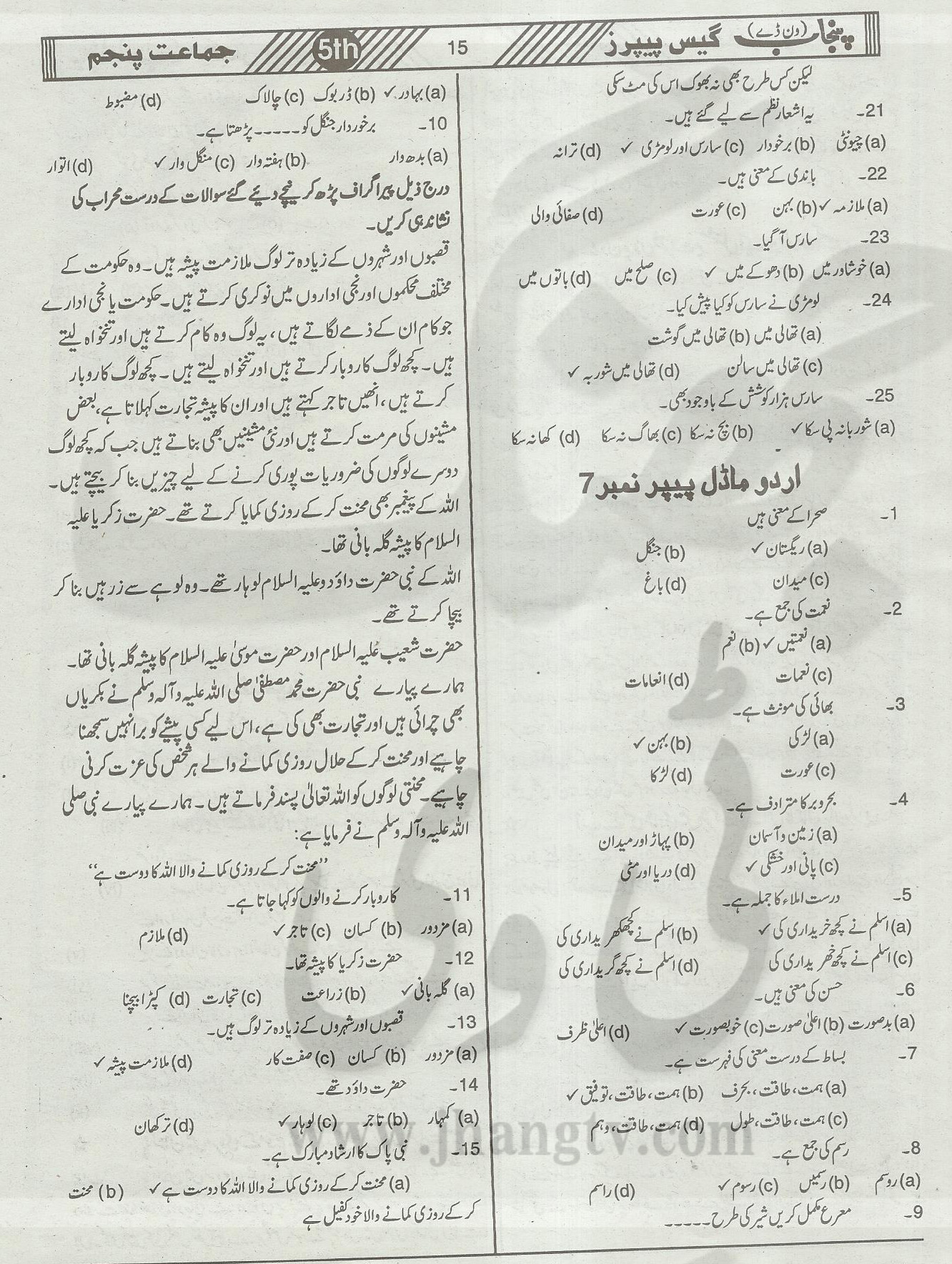 5th Class Guess Papers Model Papers Urdu Punjab Board 2014