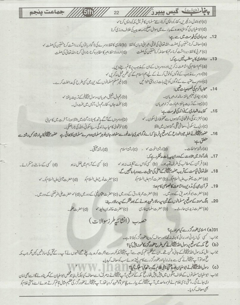 5th Class Guess Papers Model Papers Islamiat Punjab Board
