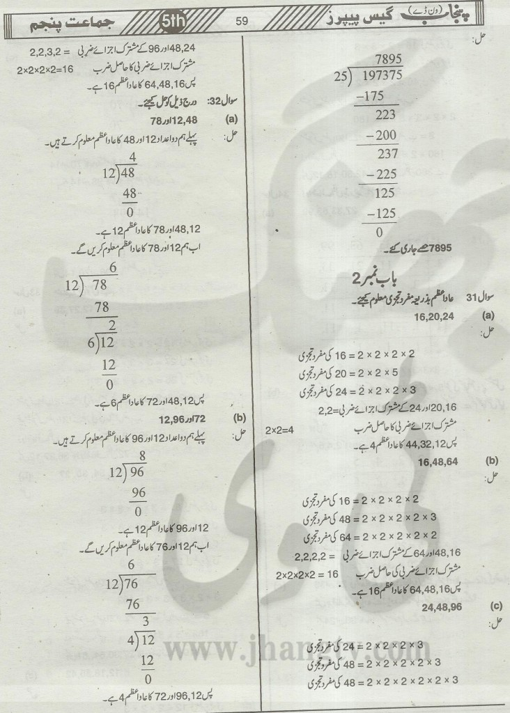 5th Class Guess Papers Model Papers Math Urdu Medium