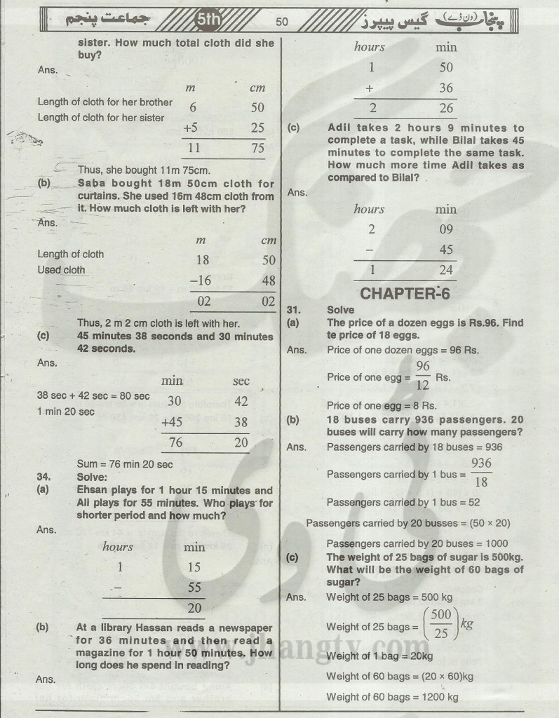 5th Class Guess Papers Model Papers Math Punjab Board 2014
