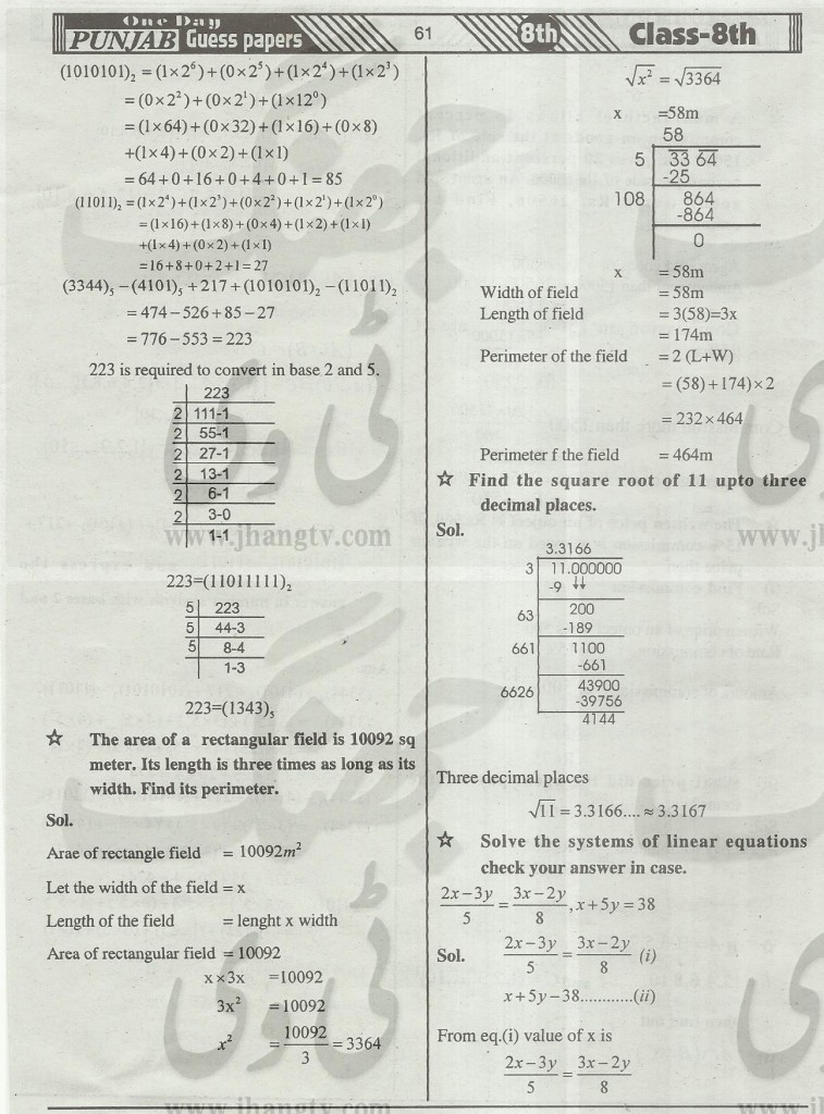 8th Class Guess Papers Math English medium Punjab Board