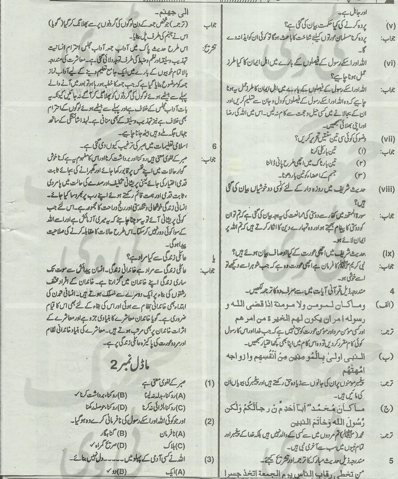 10th Class Guess Papers Islamiat Compulsory 2014 All