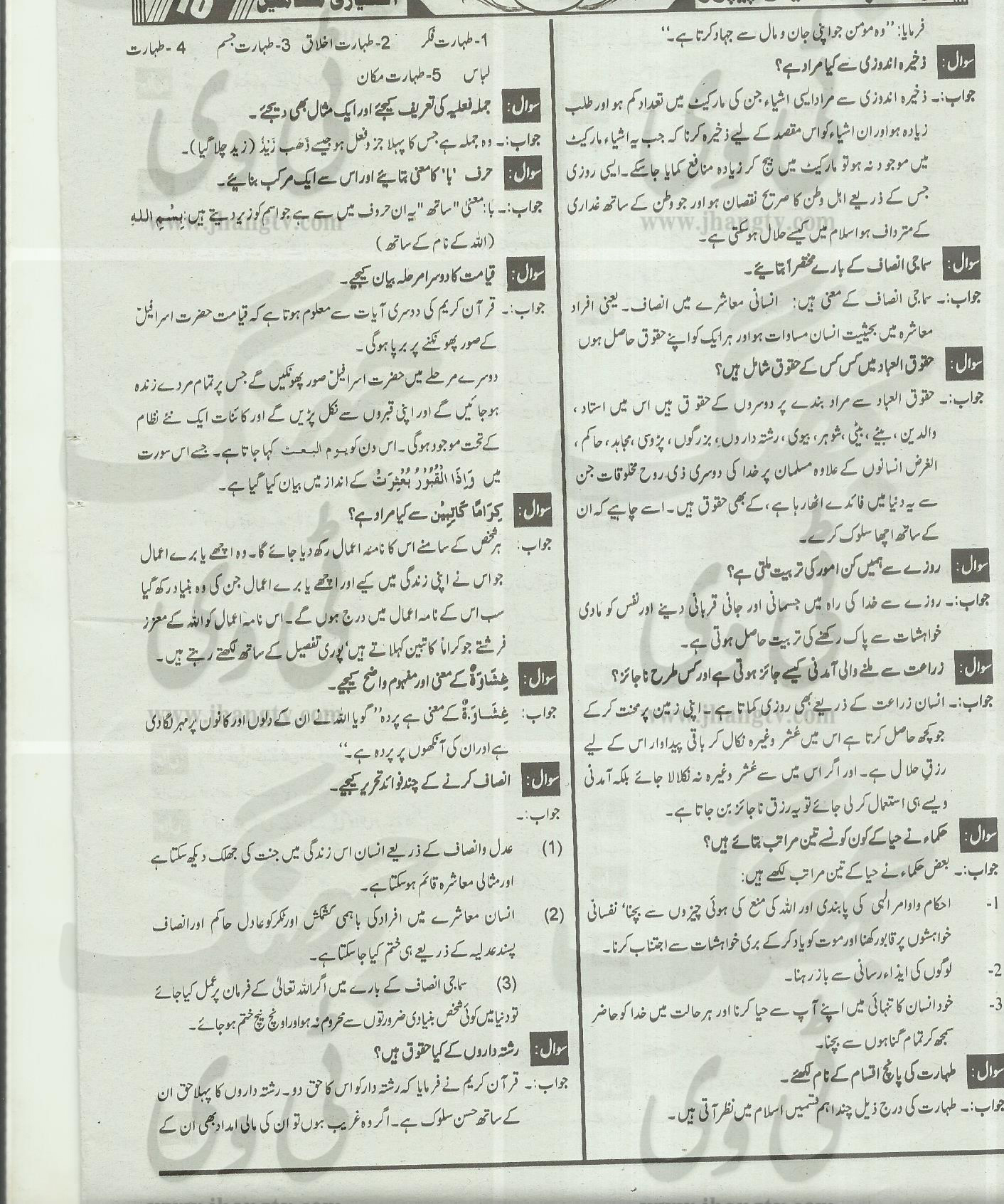 Paper Pattern Of Class 9th 2013 Lahore Board Islamiat