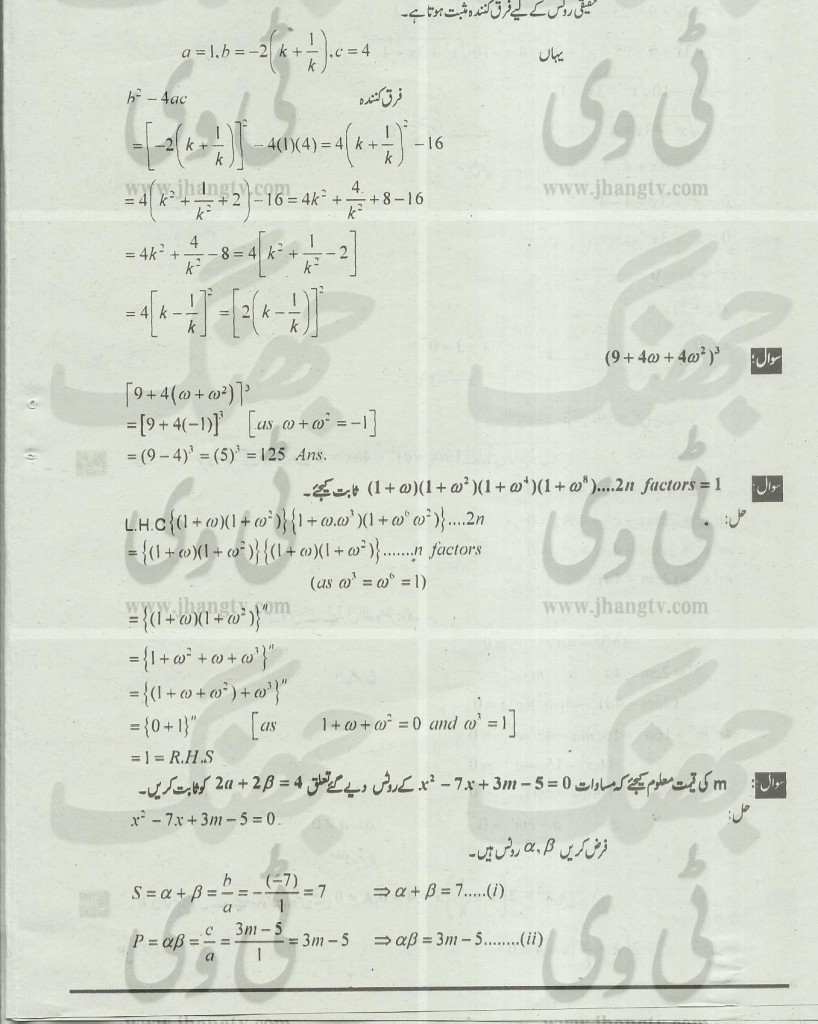 10th Class Guess Papers Math Science Group 2014 All Boards