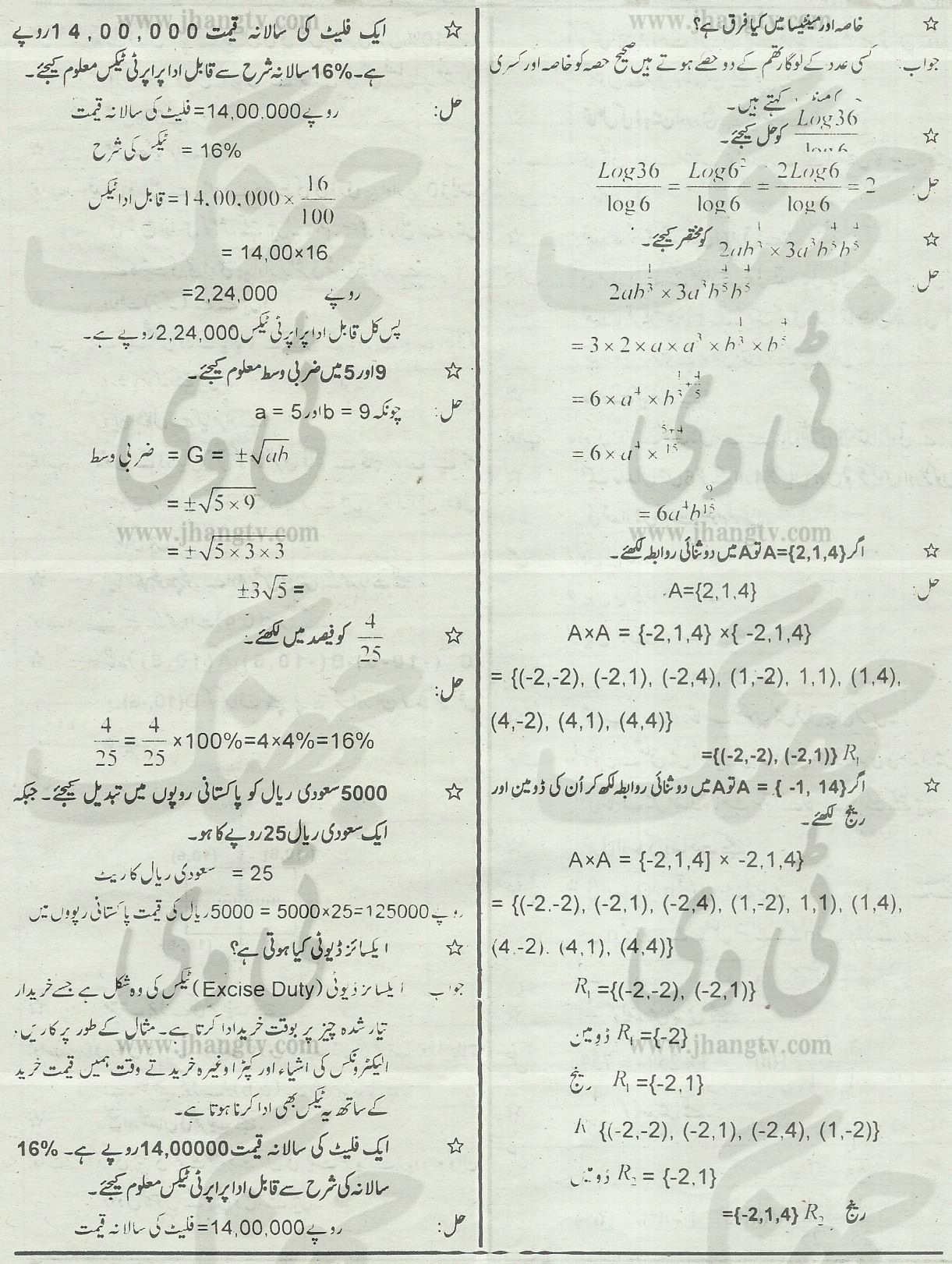 9th Class Guess Papers General mathematics 2014 All Boards