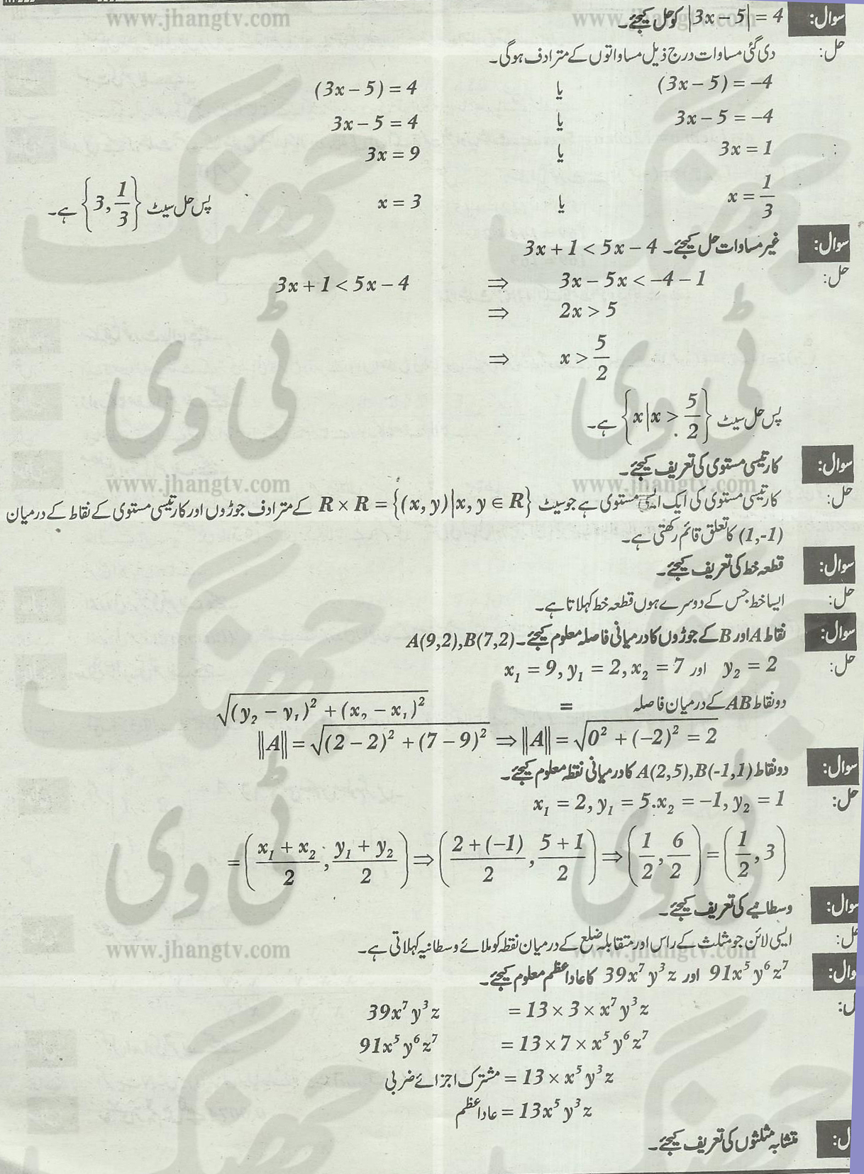 Past Papers Of 9th Class Lahore Board Math 2012 English