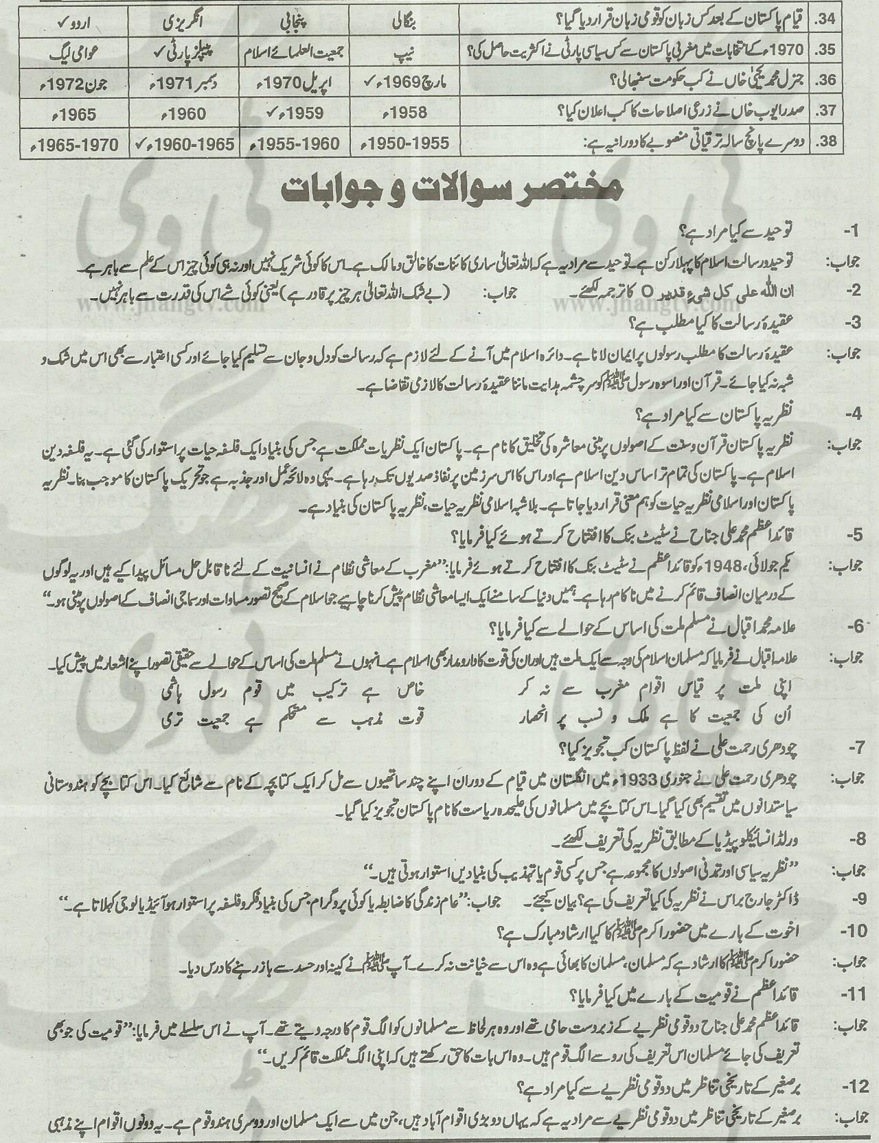 Past Papers 9th Class Lahore Board 2016 English Medium