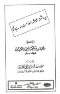 Yeh Rishta Hamesha Salamat Rahega Ga By Shaykh Zulfiqar