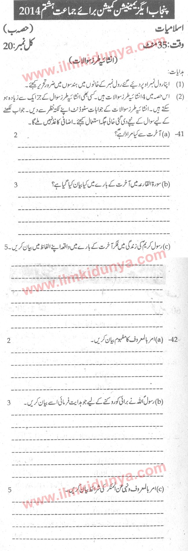(PEC) 8th Class Past Paper 2013 Agriculture Objective