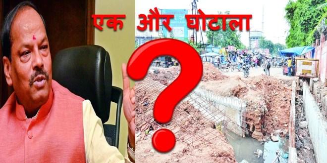 सीवरेज-ड्रेनेज योजना: रघुबर सरकार के शासन में एक और बड़ा घोटाला