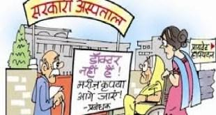 जमशेदपुर के स्वास्थ्य केंद्र भी देश भर के तरह वेंटिलेटर पर