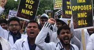 एनएमसी विधेयक