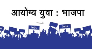 बीजेपी युवा सपोटर भी बेरोजगार