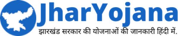 JharYojana.com - झारखंड सरकार की योजनाओं की जानकारी हिंदी में.