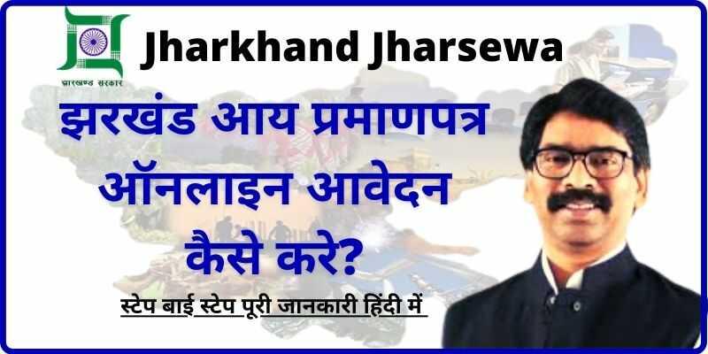 Jharkhand Income Certificate Online Apply  झरखंड आयप्रमाण पत्र ऑनलाइन आवेदन कैसे करे