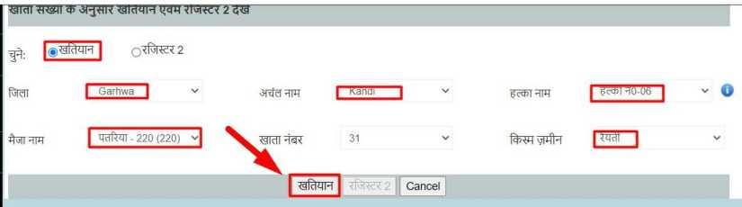 Jharkhand Jamin ka khatiyana online Kasie Nikale