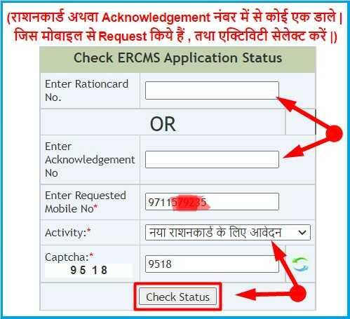 Jharkhand Ration Card Status Check Online Hindi