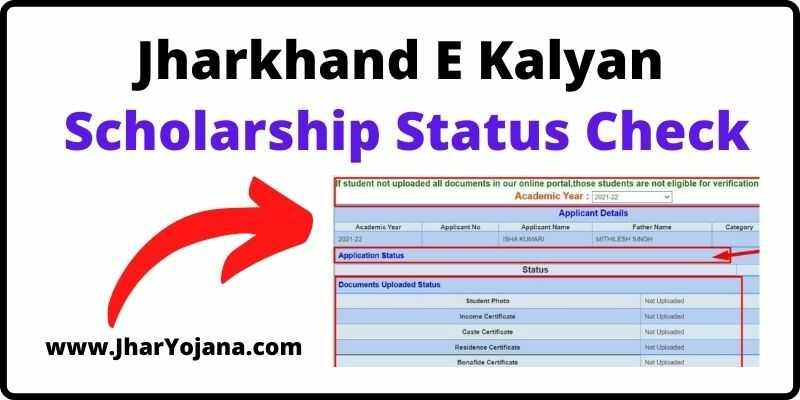 E Kalyan Jharkhand Scholarship Status Online E-Kalyan Status कैसे चेक करें
