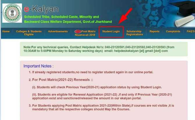 jharkhand.gov.in e-kalyan scholarship form