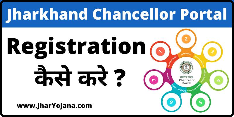 Chancellor Portal Jharkhand Registration & Login   चांसलर पोर्टल झारखण्ड रजिस्ट्रेशन कैसे करे