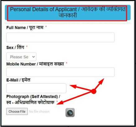 Jharkhand EWS Certificate Online Apply